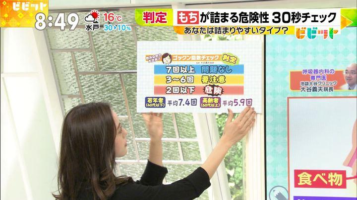2018年01月09日古谷有美の画像14枚目