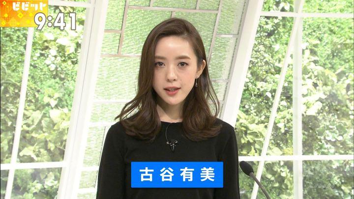 2018年01月09日古谷有美の画像21枚目