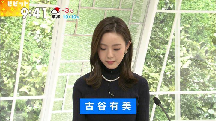 2018年01月11日古谷有美の画像16枚目