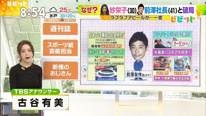 furuyayuumi20170810_03.jpg
