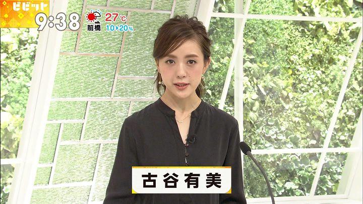 2017年09月01日古谷有美の画像07枚目