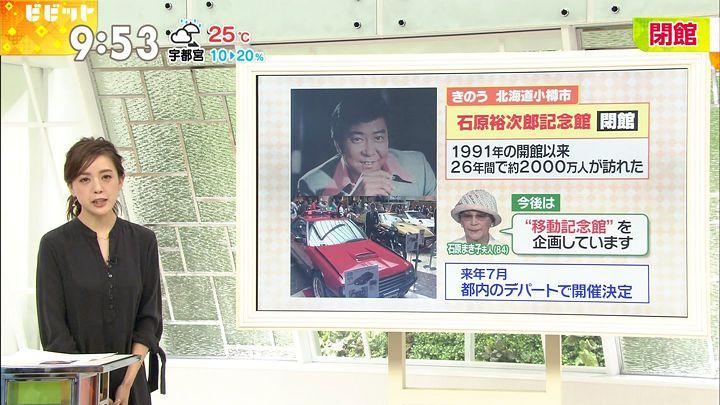 2017年09月01日古谷有美の画像11枚目