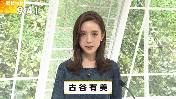 2017年09月04日古谷有美の画像07枚目