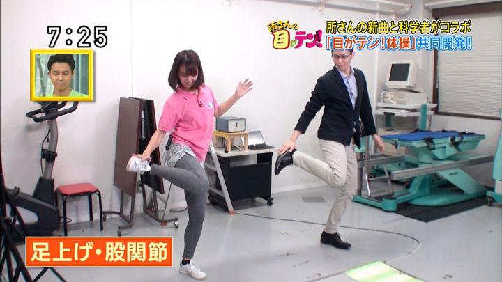 2017年11月12日後藤晴菜の画像29枚目