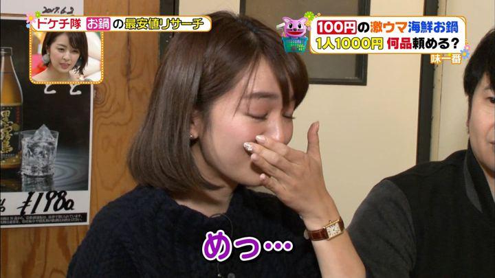 2017年11月29日後藤晴菜の画像16枚目