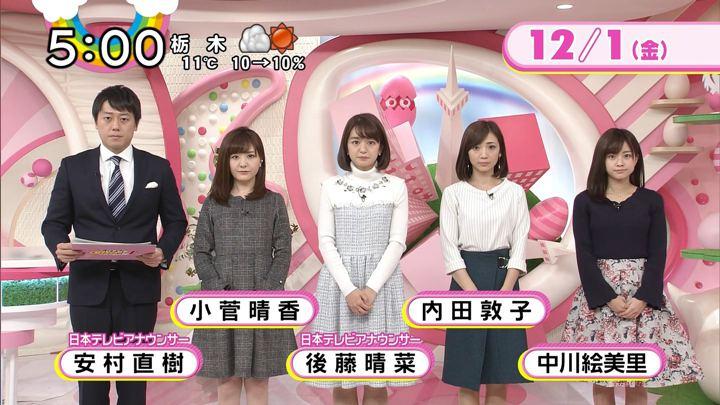 2017年12月01日後藤晴菜の画像23枚目
