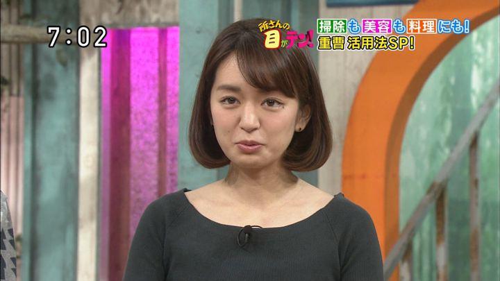 2017年12月24日後藤晴菜の画像05枚目