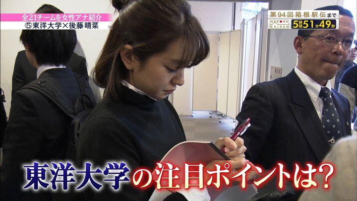 2018年01月01日後藤晴菜の画像05枚目