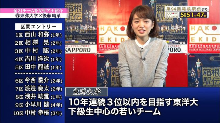 2018年01月01日後藤晴菜の画像06枚目