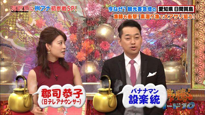 2017年09月29日郡司恭子の画像41枚目