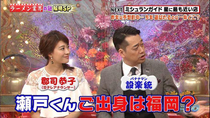 2017年11月10日郡司恭子の画像03枚目