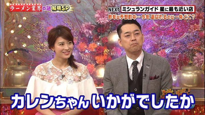 2017年11月10日郡司恭子の画像10枚目