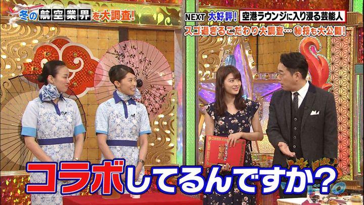 2017年12月01日郡司恭子の画像13枚目