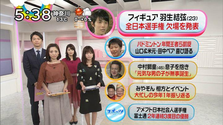 2017年12月19日郡司恭子の画像34枚目
