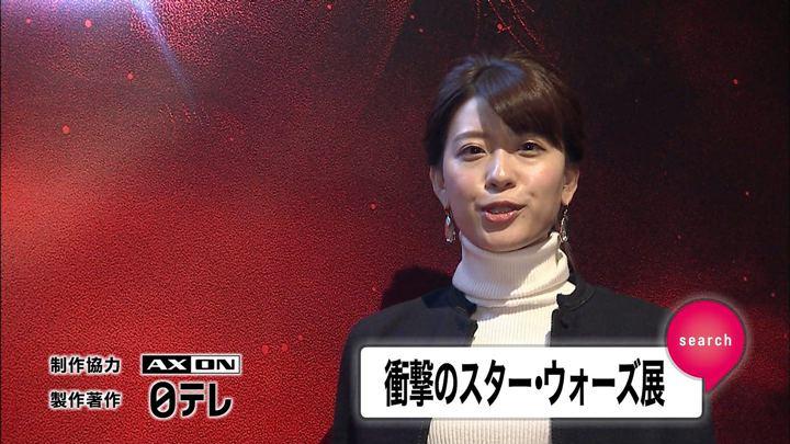 2017年12月24日郡司恭子の画像12枚目