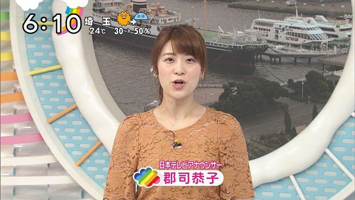 2017年09月01日郡司恭子の画像03枚目