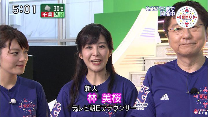 hayashimiou20170730_03.jpg