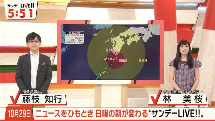 2017年10月29日林美桜の画像01枚目