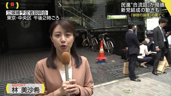 2017年10月01日林美沙希の画像02枚目