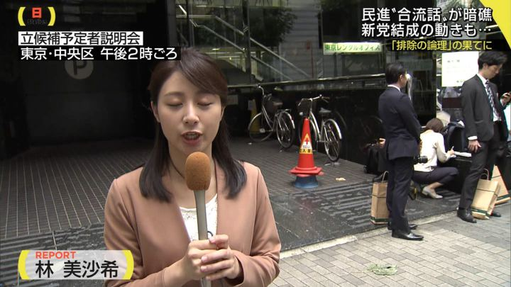 2017年10月01日林美沙希の画像03枚目