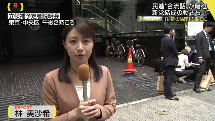2017年10月01日林美沙希の画像04枚目