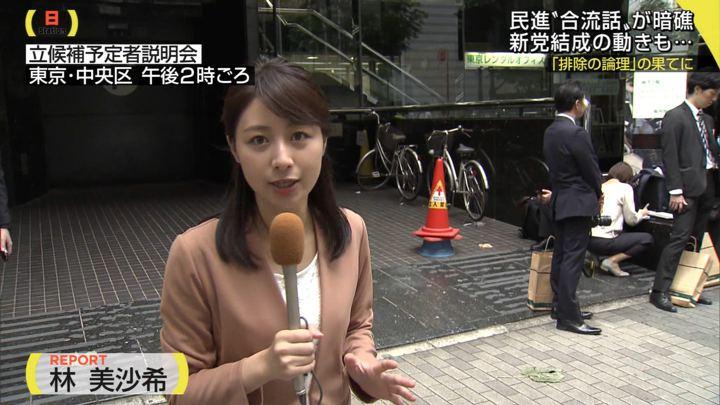 2017年10月01日林美沙希の画像05枚目