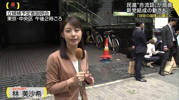 2017年10月01日林美沙希の画像06枚目