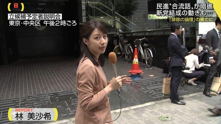2017年10月01日林美沙希の画像08枚目