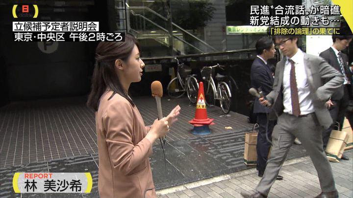 2017年10月01日林美沙希の画像09枚目