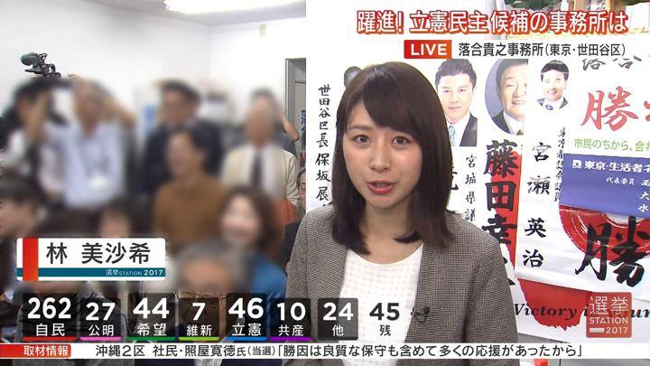 2017年10月22日林美沙希の画像03枚目
