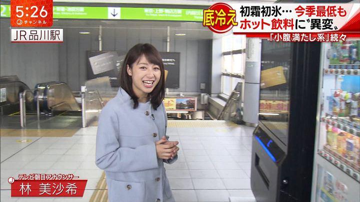 2017年11月10日林美沙希の画像23枚目