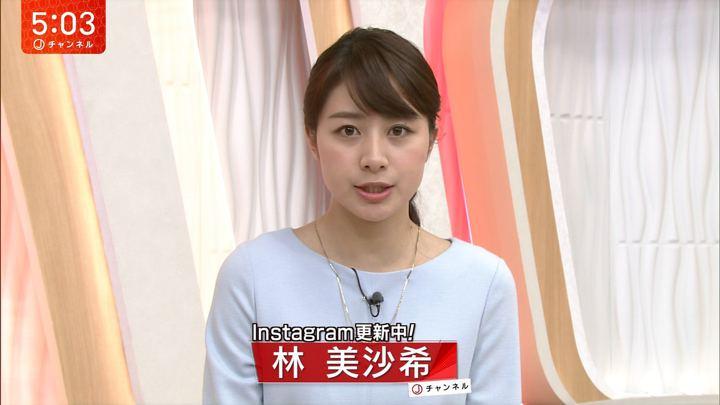 2018年01月10日林美沙希の画像03枚目