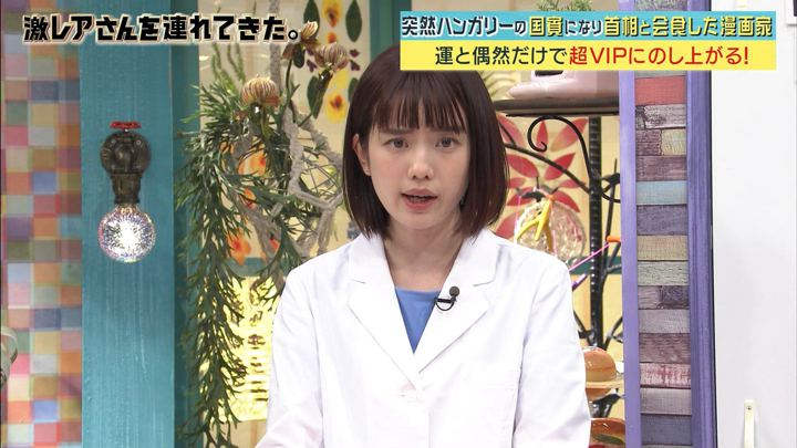 2017年11月06日弘中綾香の画像49枚目