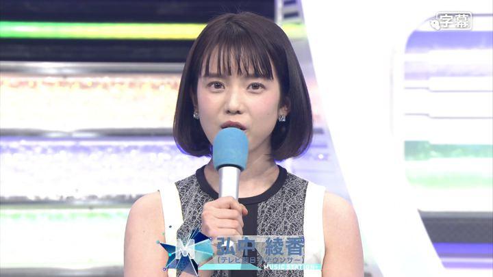 2017年12月01日弘中綾香の画像08枚目