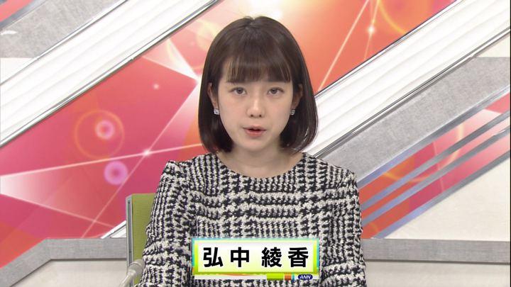 2017年12月15日弘中綾香の画像02枚目