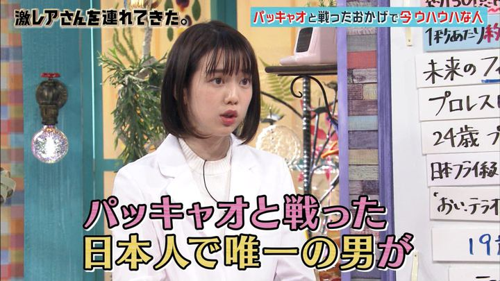 2017年12月18日弘中綾香の画像59枚目