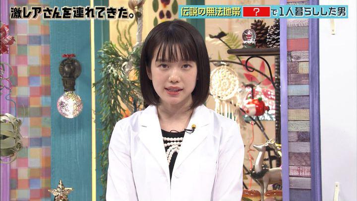 2017年12月25日弘中綾香の画像01枚目