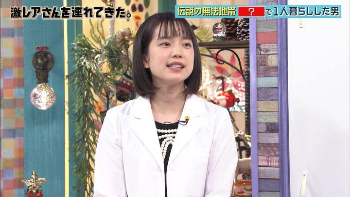 2017年12月25日弘中綾香の画像03枚目