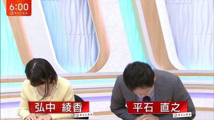 2018年01月02日弘中綾香の画像02枚目
