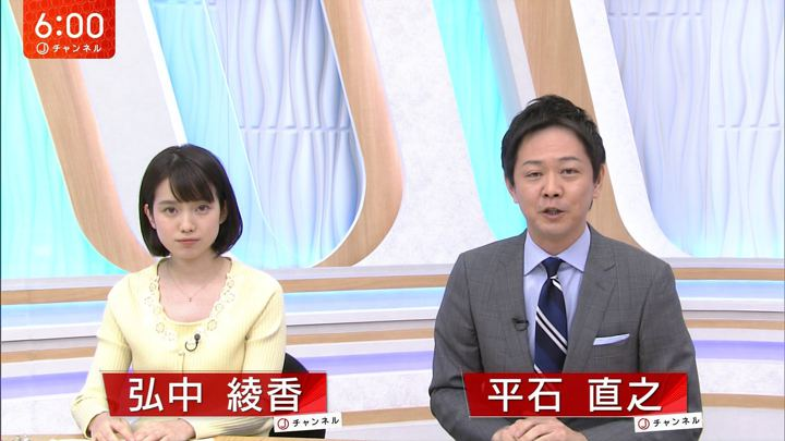 2018年01月02日弘中綾香の画像03枚目
