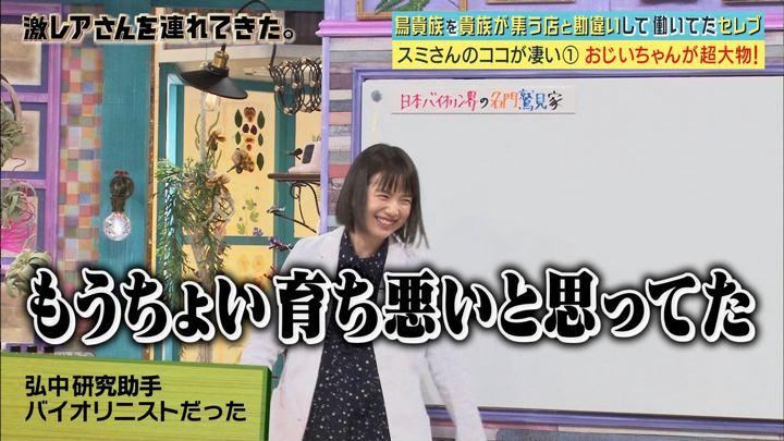 2018年01月08日弘中綾香の画像10枚目
