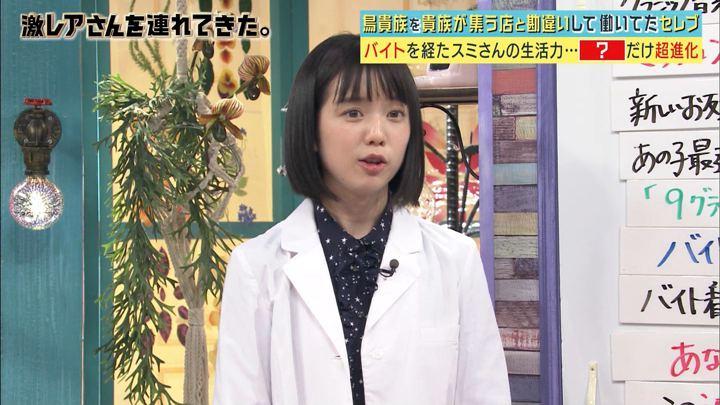 2018年01月08日弘中綾香の画像33枚目