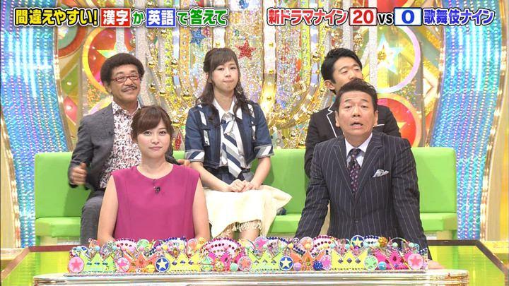 2017年10月11日久冨慶子の画像10枚目