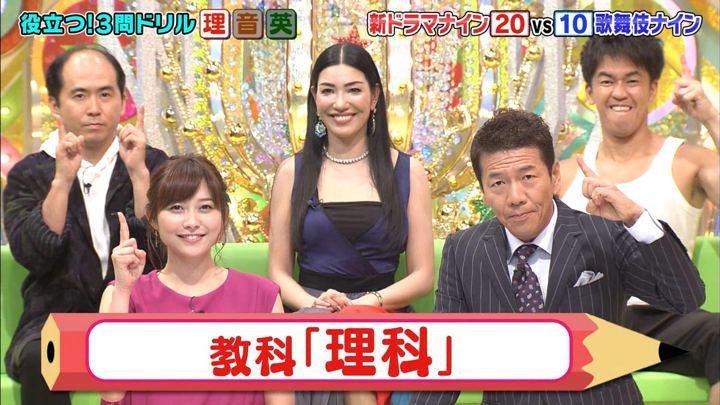 2017年10月11日久冨慶子の画像13枚目