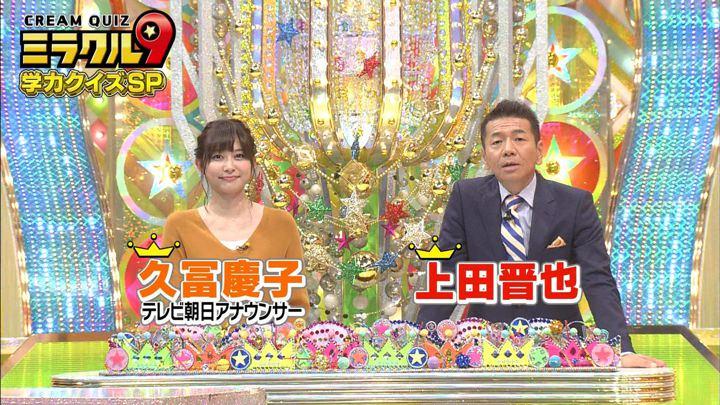 2017年11月01日久冨慶子の画像19枚目