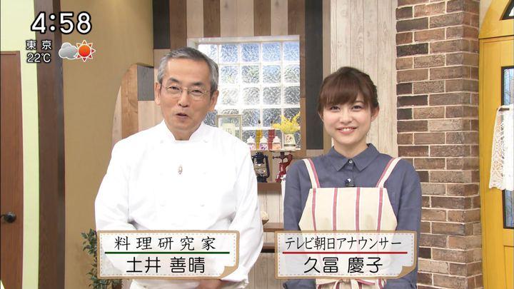 2017年11月04日久冨慶子の画像09枚目