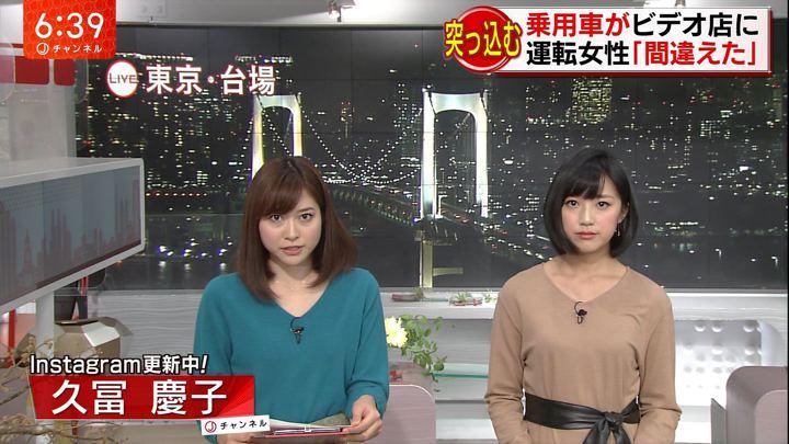 2017年11月10日久冨慶子の画像02枚目