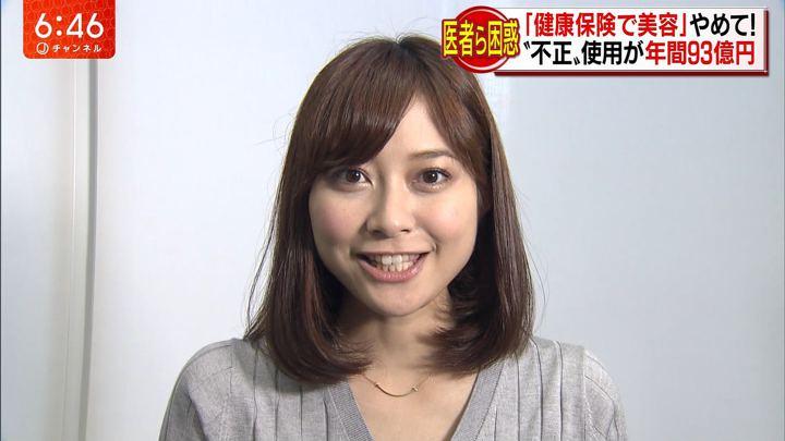 2017年11月10日久冨慶子の画像14枚目