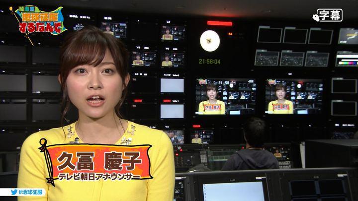 2017年11月11日久冨慶子の画像64枚目