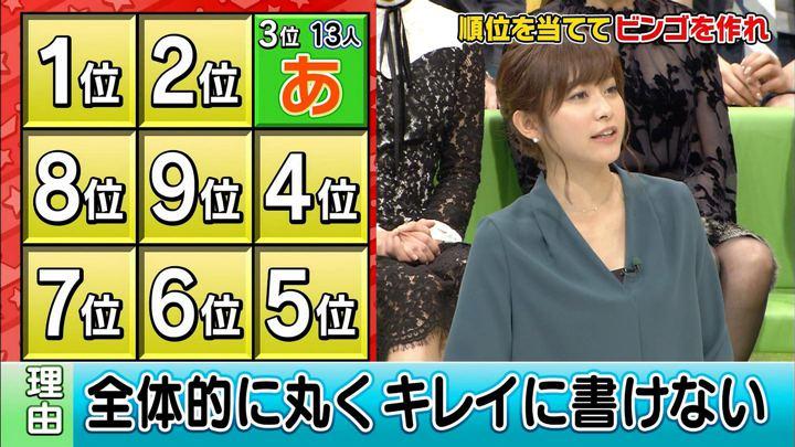 2017年11月22日久冨慶子の画像16枚目